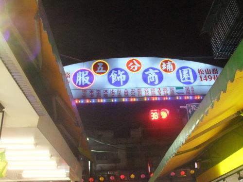 台湾 台北観光(観光編、中半)_b0137932_17110253.jpg