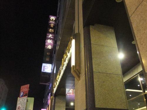 台湾 台北観光(観光編、中半)_b0137932_17135219.jpg