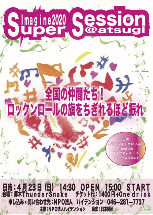 Imagine 2020 super sessionに参加してきました!大阪→東京→神奈川_b0169541_20021249.jpg