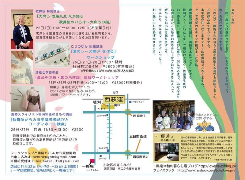 【一欅庵 和の暮らし展】2017 春夏 - 歌舞伎三昧 装う、作る、味わう-_a0254466_22142576.jpg