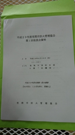 平成29年度 笠間市防火管理協会 第1回役員会_a0168274_12533661.jpg