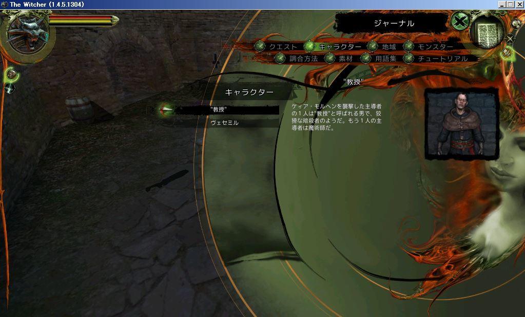 『Witcher: Enhanced Edition』  GOG版が短期間無料配布中!_a0314481_19571431.jpg