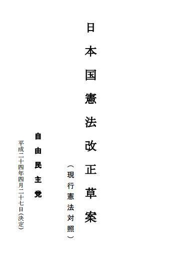 自民党の改憲案 9条2_a0163788_00531196.jpg