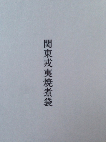 日々是読書_e0055098_11202247.jpg