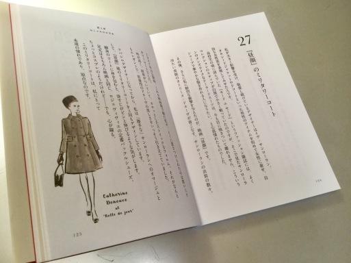 madameHの本、第4弾  チラ見_b0210699_00190720.jpg