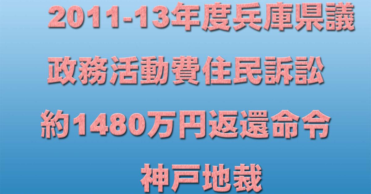 2011-13年度兵庫県議政務活動費住民訴訟 約1480万円返還命令 神戸地裁_d0011701_13384378.jpg