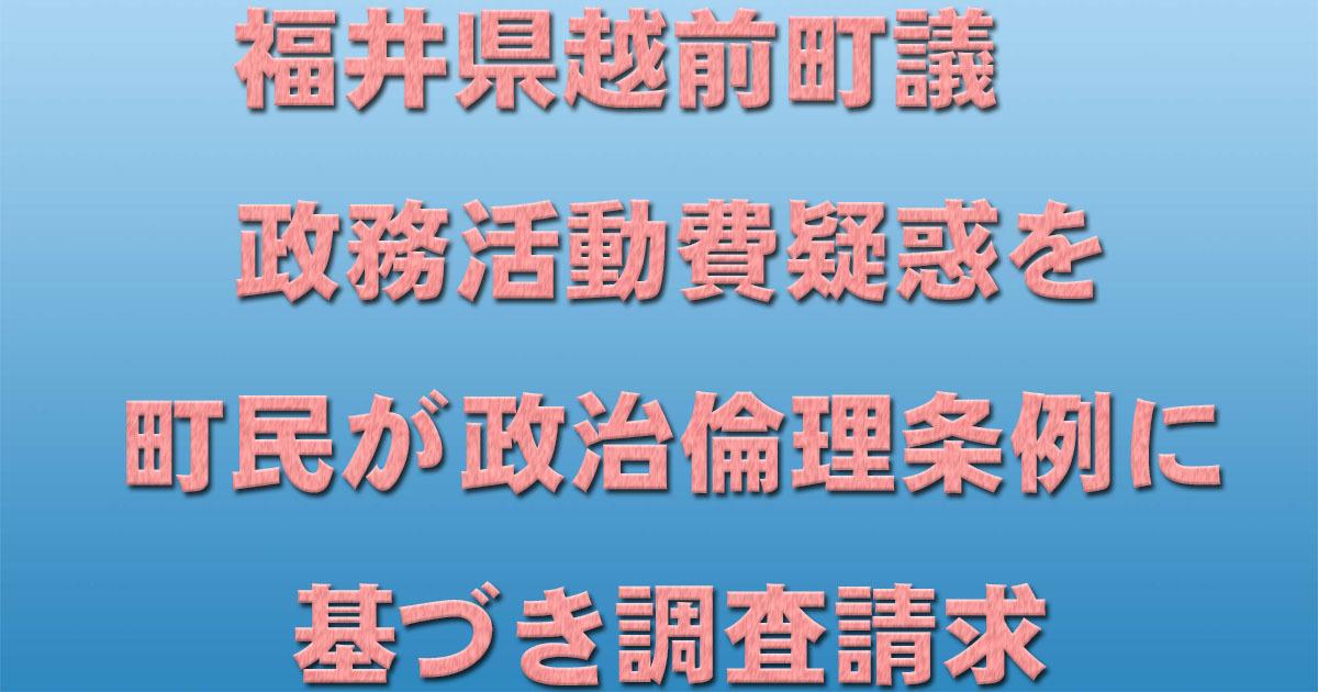福井県越前町議 政務活動費疑惑を町民が政治倫理条例に基づき調査請求_d0011701_16164370.jpg