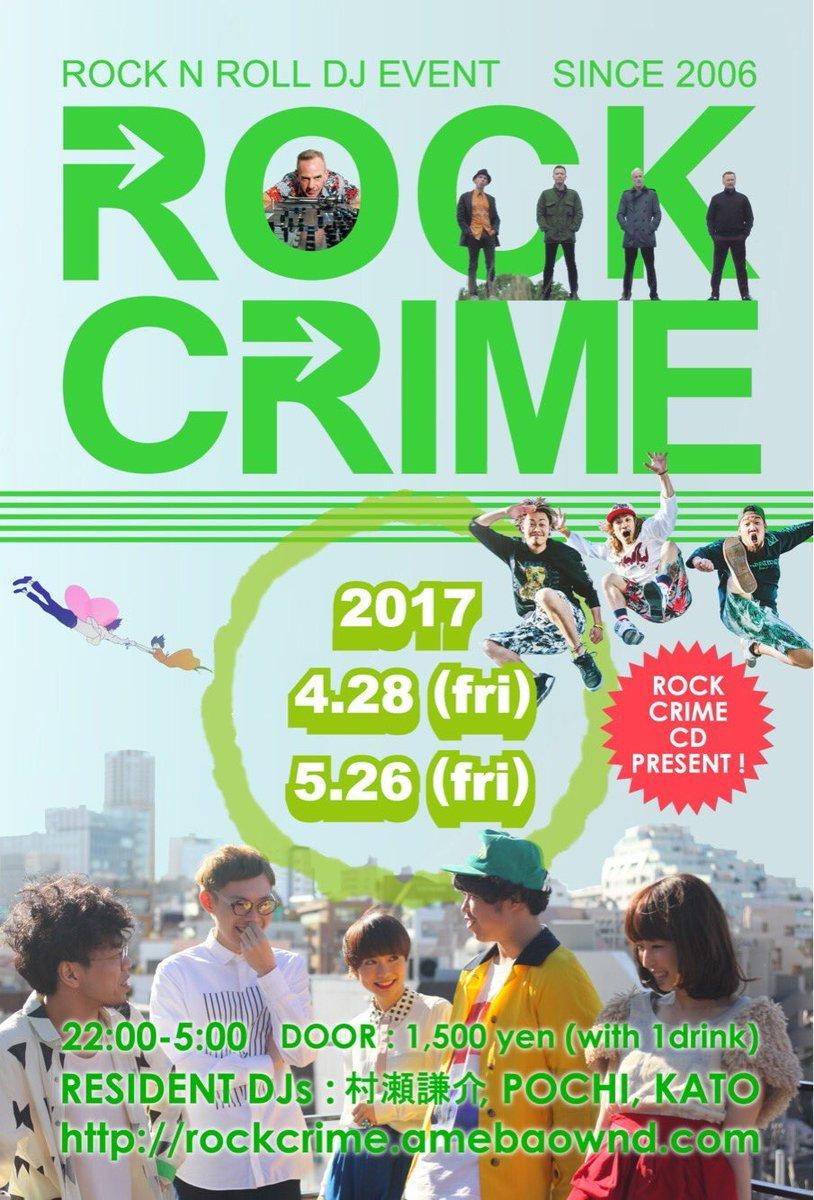 ROCK CRIME 2017 (2k17.4.28 @LUZ69)_e0115904_05085861.jpg
