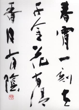 小倉北区室町ギャラリーカフェ『銀の時計』での小品展その2_d0325708_09545188.jpg