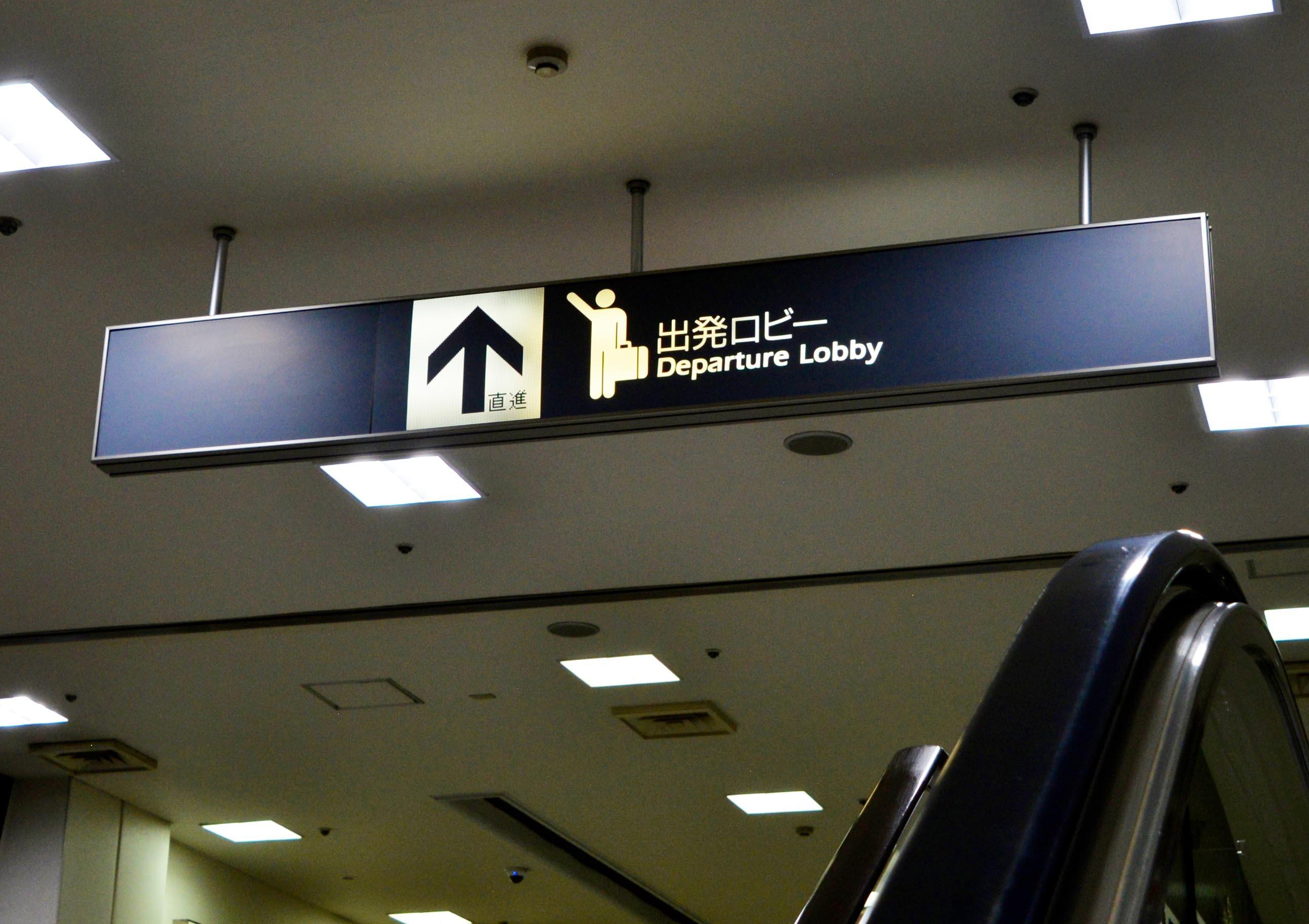 東京シティエアターミナルで感じる、時の流れ_e0175918_04270597.jpg