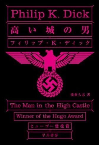 フィリップ・K・ディック著 : 高い城の男 (原題 : The Man in the High Castle)_e0345320_22303808.jpg