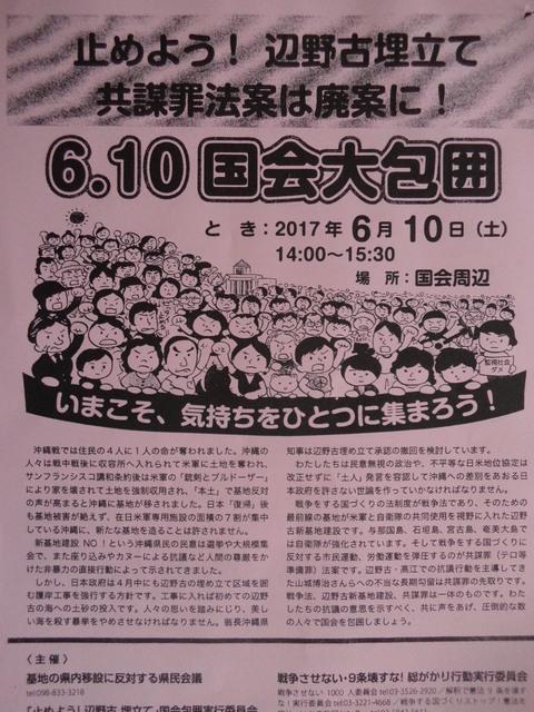 10日(土曜日)は国会へ! 辺野古、共謀罪_b0050651_839364.jpg