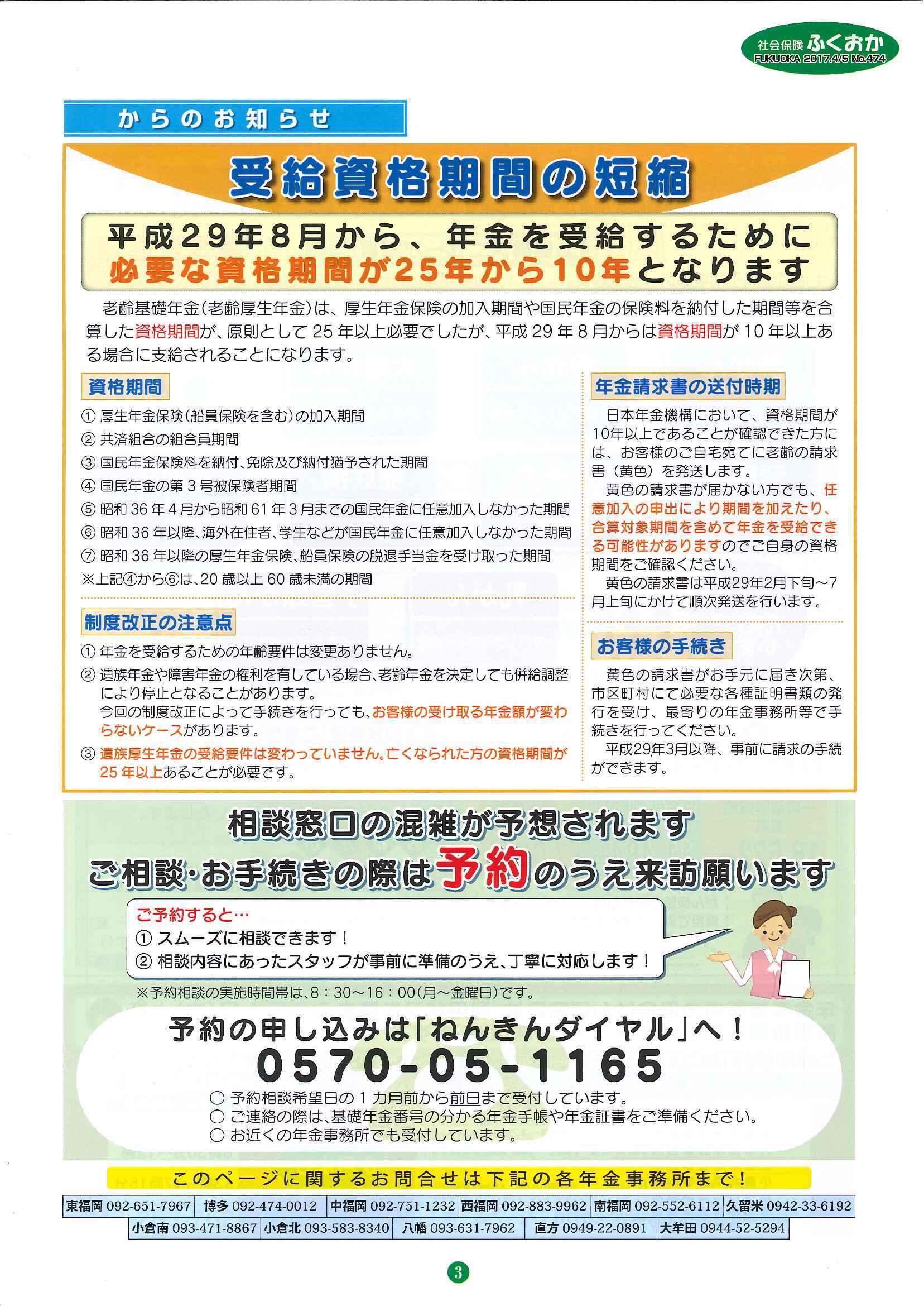 社会保険「ふくおか」2017年4・5月号_f0120774_15562716.jpg