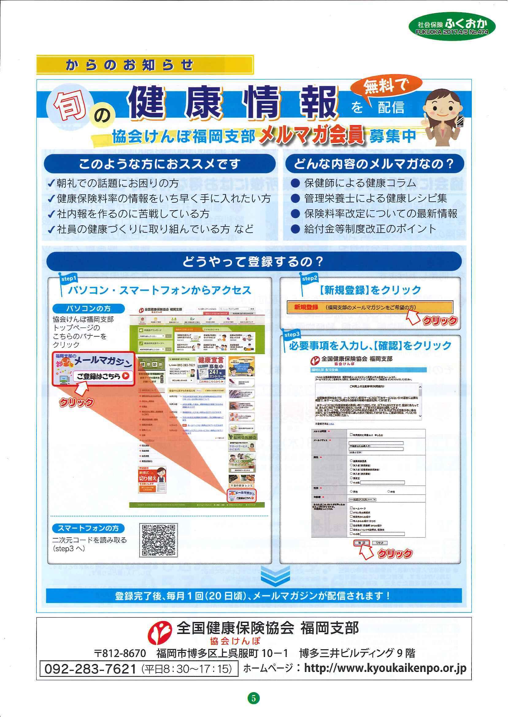 社会保険「ふくおか」2017年4・5月号_f0120774_15565013.jpg