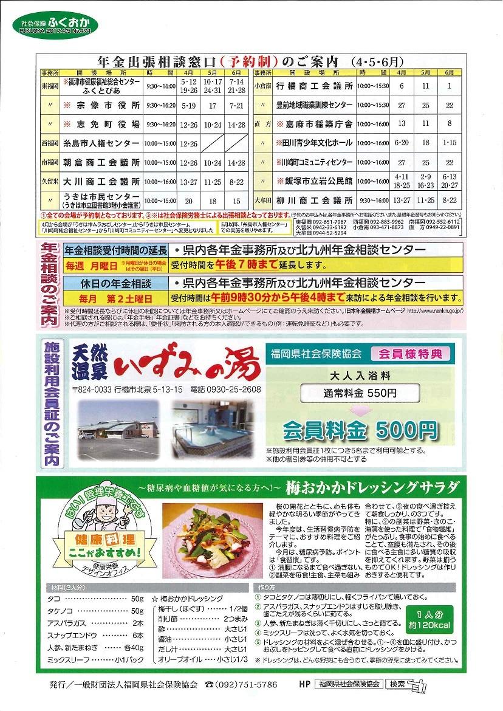 社会保険「ふくおか」2017年4・5月号_f0120774_16110782.jpg
