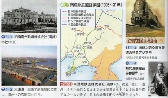 第58回日本史講座のまとめ②(韓国併合と南満州支配) : 山武の世界史
