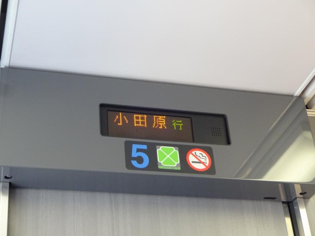 バースデーミステリーツアーは小田原~熱海だった!_d0061678_14475798.jpg