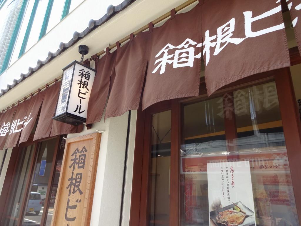 バースデーミステリーツアーは小田原~熱海だった!_d0061678_14510249.jpg