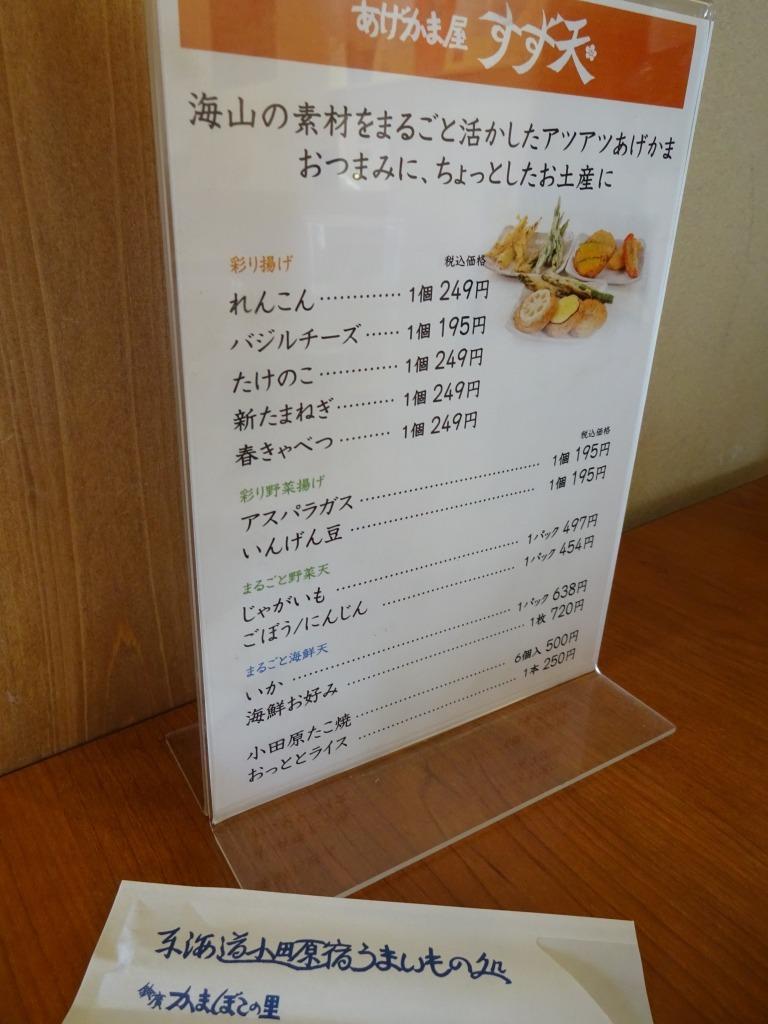 バースデーミステリーツアーは小田原~熱海だった!_d0061678_14554094.jpg