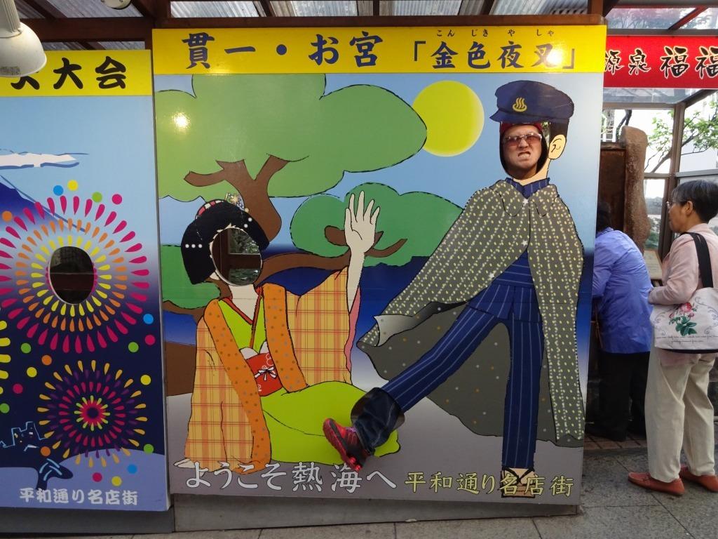 バースデーミステリーツアーは小田原~熱海だった!_d0061678_15345951.jpg