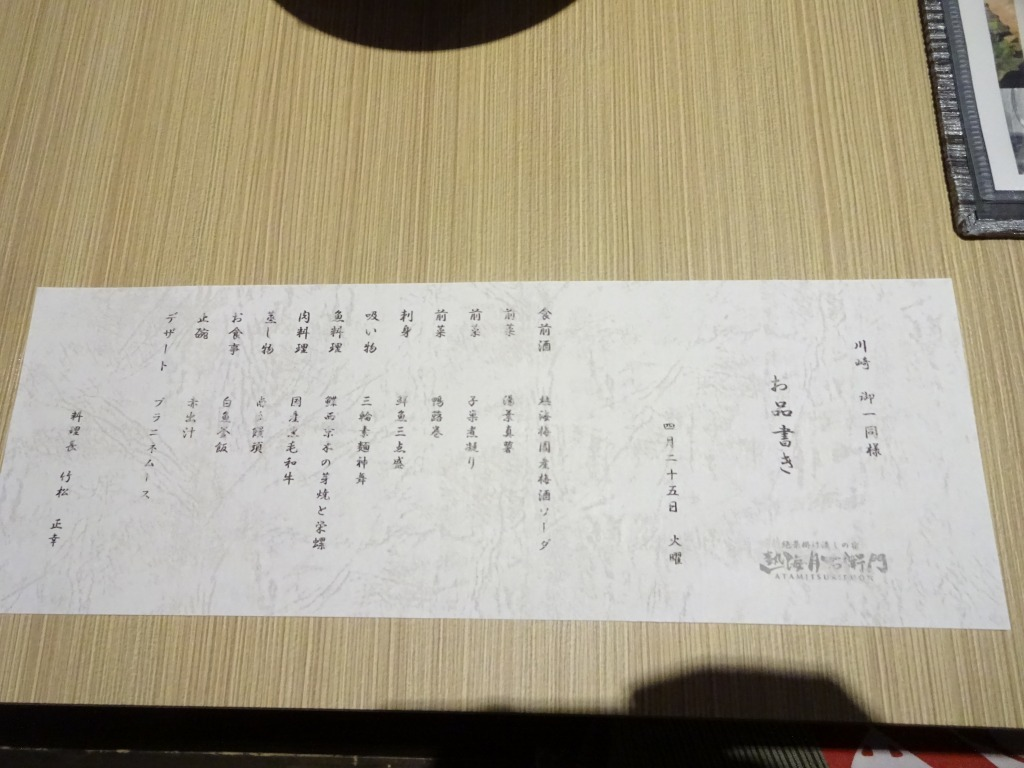 バースデーミステリーツアーは小田原~熱海だった!_d0061678_15420103.jpg