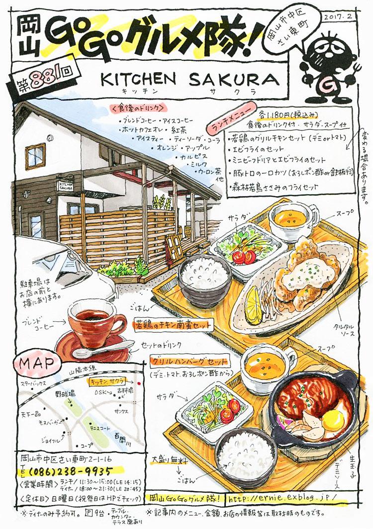 キッチン・サクラ_d0118987_17244244.jpg