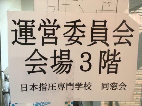 母校・浪越学園 日本指圧専門学校 同窓会 運営委員会。_a0112393_14115651.jpg