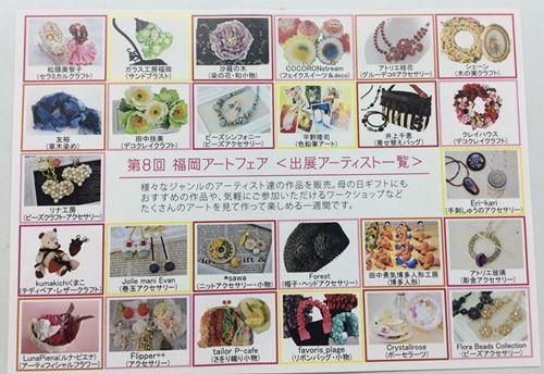 イベントのご案内『第8回 福岡アートフェア』 _c0357605_15493841.jpg