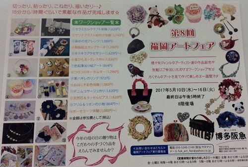 イベントのご案内『第8回 福岡アートフェア』 _c0357605_15493856.jpg