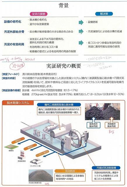 鹿沼市(栃木県)の「官民連携による下水道汚泥を活用した創エネルギー・廃棄物処理事業」_f0141310_08103481.jpg