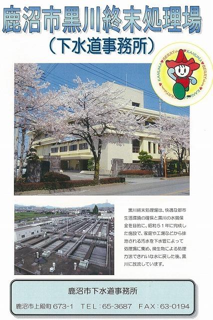 鹿沼市(栃木県)の「官民連携による下水道汚泥を活用した創エネルギー・廃棄物処理事業」_f0141310_08112406.jpg