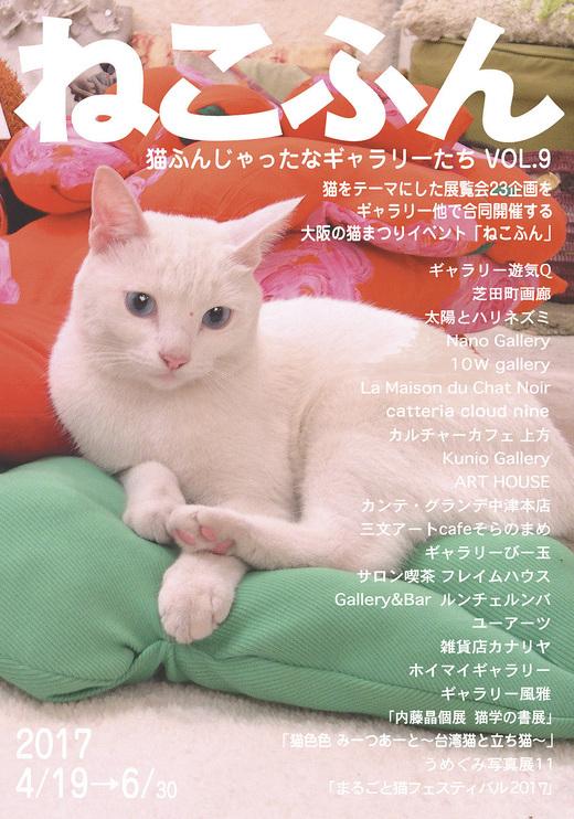 猫ふんじゃったなギャラリーたち VOL.9_c0127428_14480706.jpg