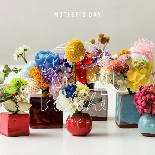 SOL暮らしのマルシェ「Happy Mother\'s Day」_e0295731_12595197.jpg