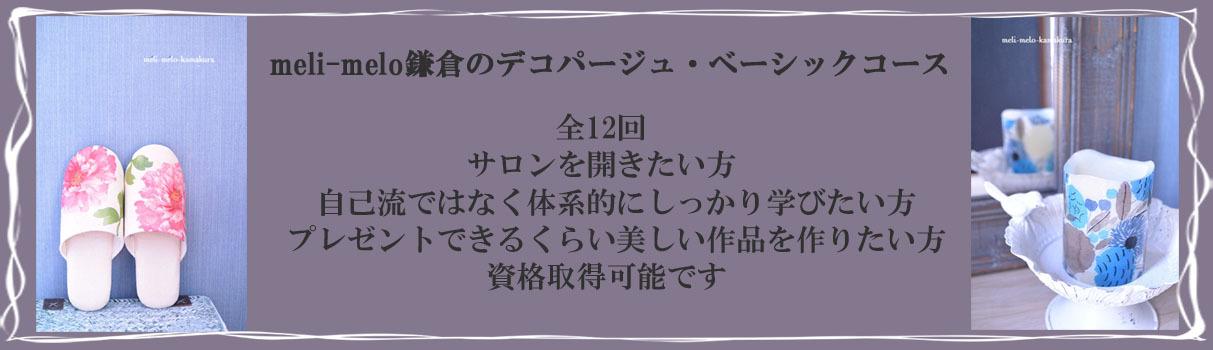 ◆【デコパージュ&ラッピング教室】 2017年7月レッスンスケジュール_f0251032_16023989.jpg