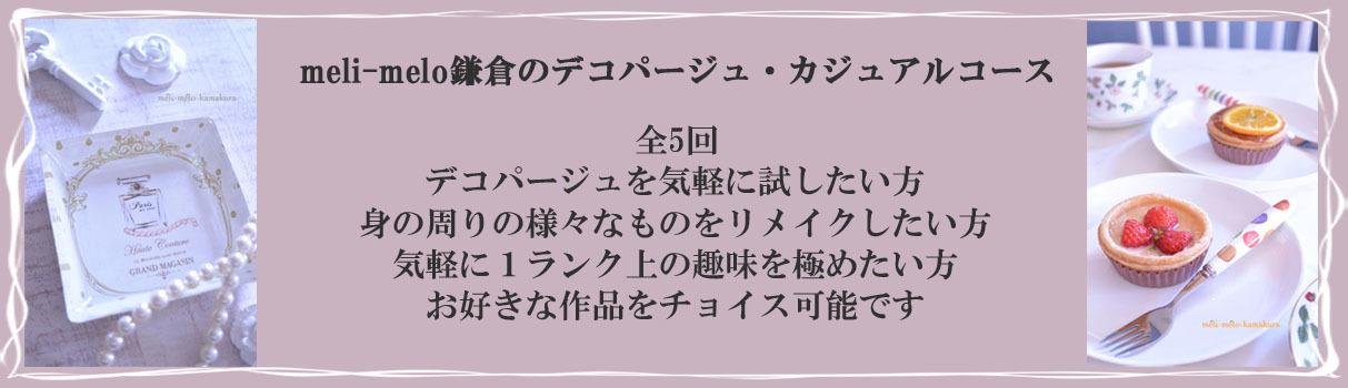 ◆【デコパージュ&ラッピング教室】 2017年7月レッスンスケジュール_f0251032_16024742.jpg