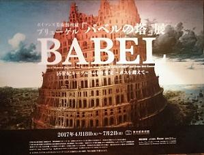 バベルの塔&ゴッホの幻のスケッチブック_c0157242_1043338.jpg