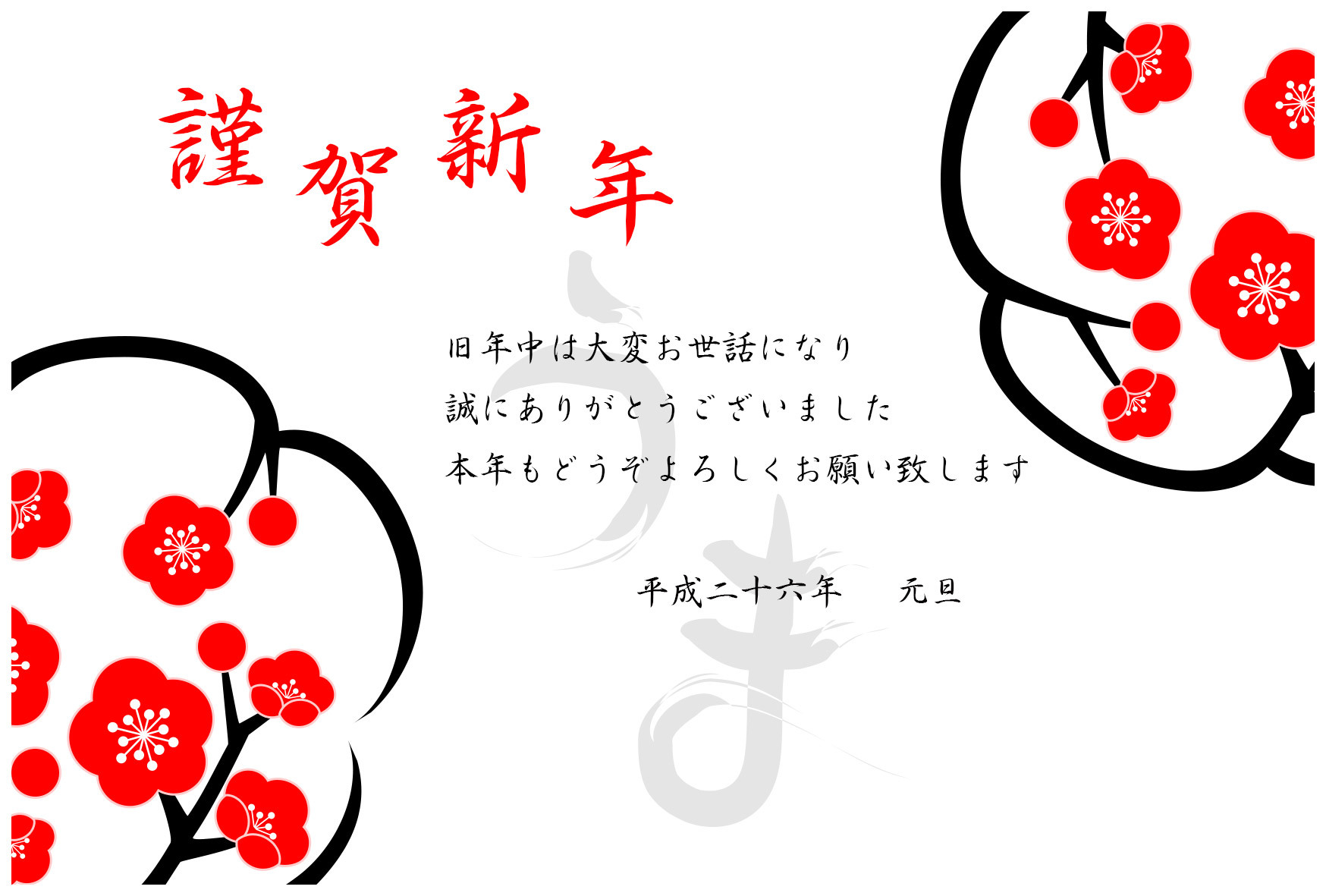 新年あけましておめでとうございます!!_e0247157_17294997.jpg