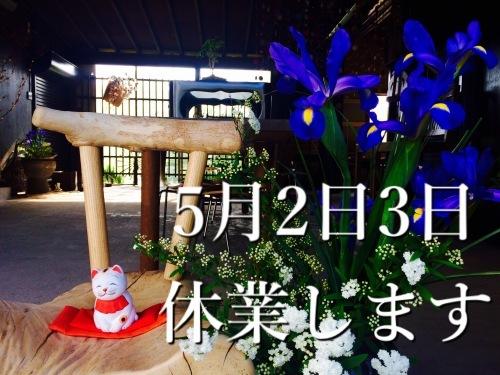 5月2日・3日は休業致します_e0251361_15112563.jpg