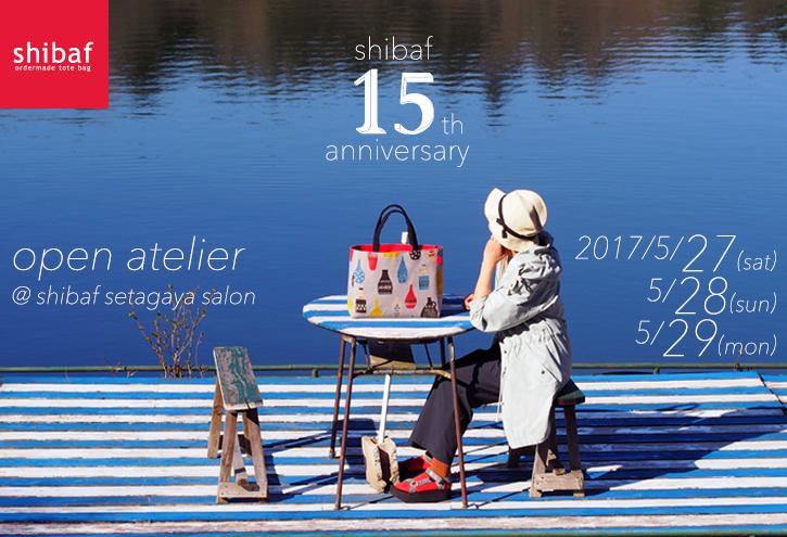 15周年記念 open atelier ご予約スタート!_e0243765_08571243.jpg