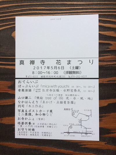 姫路市別所町 真禅寺 はなまつり_d0165772_22193951.jpg