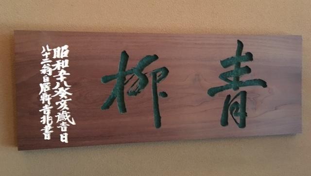 風味絶佳!「青柳」至高の日本料理をいただく♪_a0138976_14021659.jpg