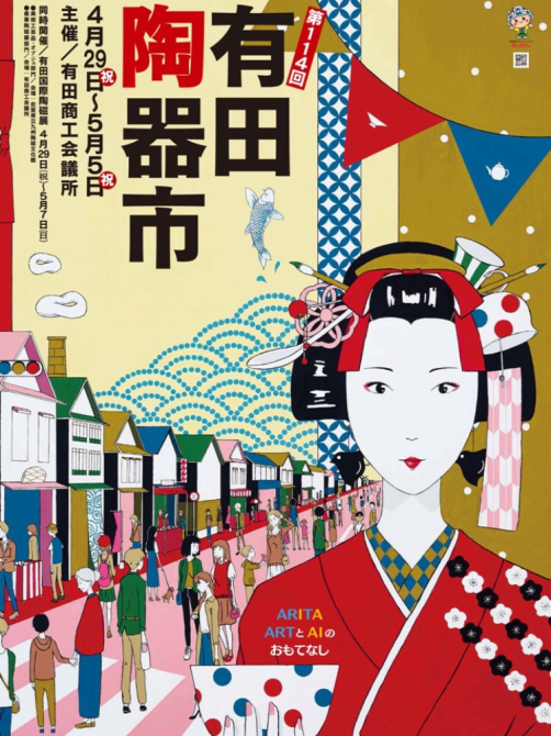 明日からGW。そう!2017有田焼&波佐見焼の陶器市がスタートしますヽ(´▽`)/_a0341288_17501253.jpg