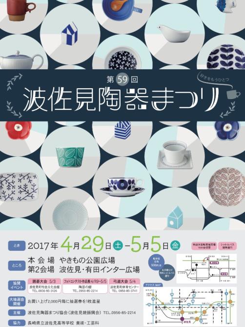明日からGW。そう!2017有田焼&波佐見焼の陶器市がスタートしますヽ(´▽`)/_a0341288_17501317.jpg