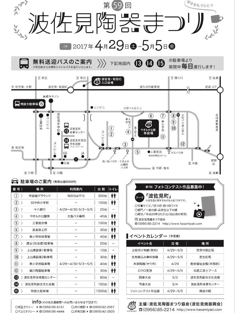 明日からGW。そう!2017有田焼&波佐見焼の陶器市がスタートしますヽ(´▽`)/_a0341288_17501369.jpg