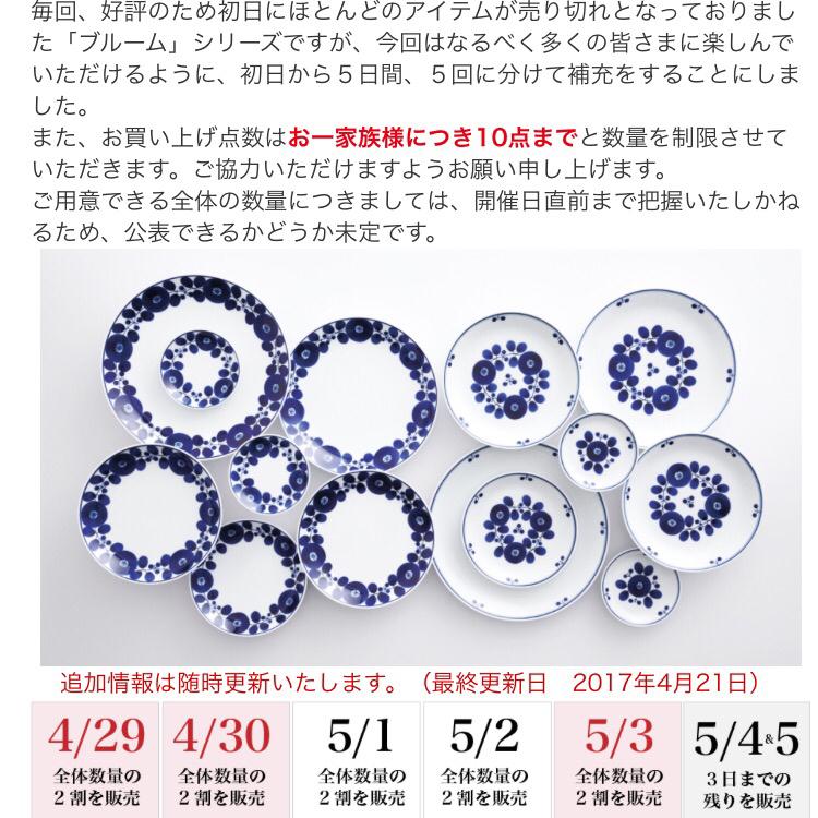 明日からGW。そう!2017有田焼&波佐見焼の陶器市がスタートしますヽ(´▽`)/_a0341288_18525680.jpg