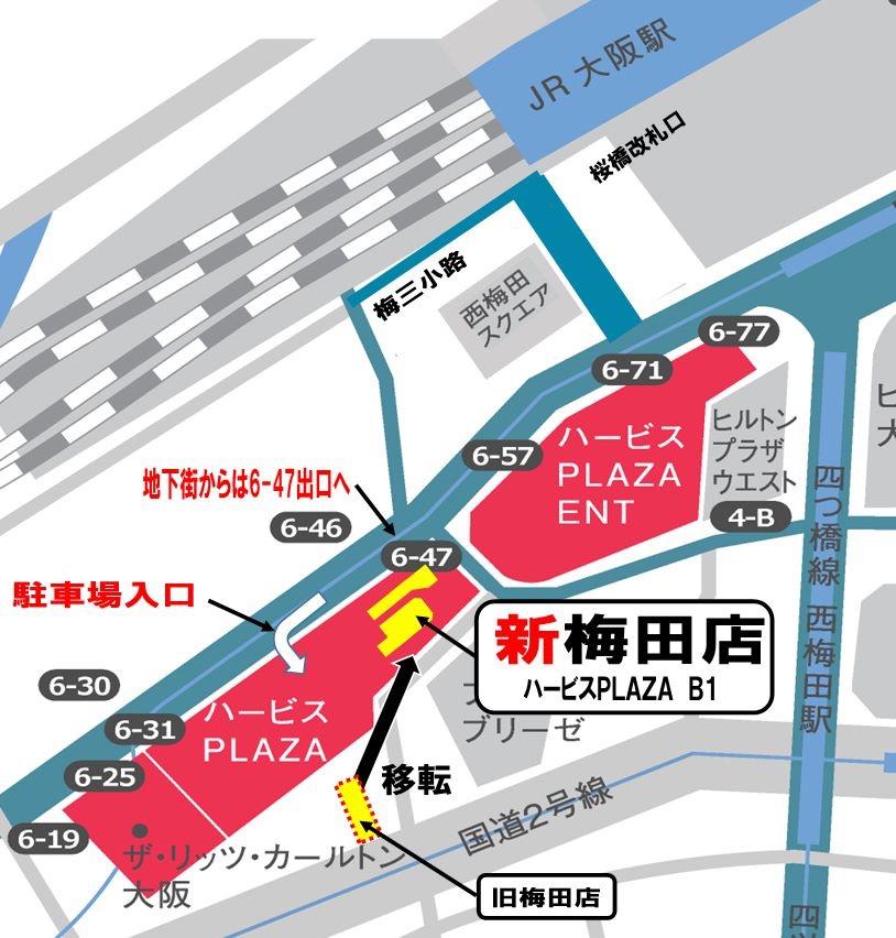 新しいシルベストサイクル梅田店へのアクセス☆_e0366407_21595380.jpg