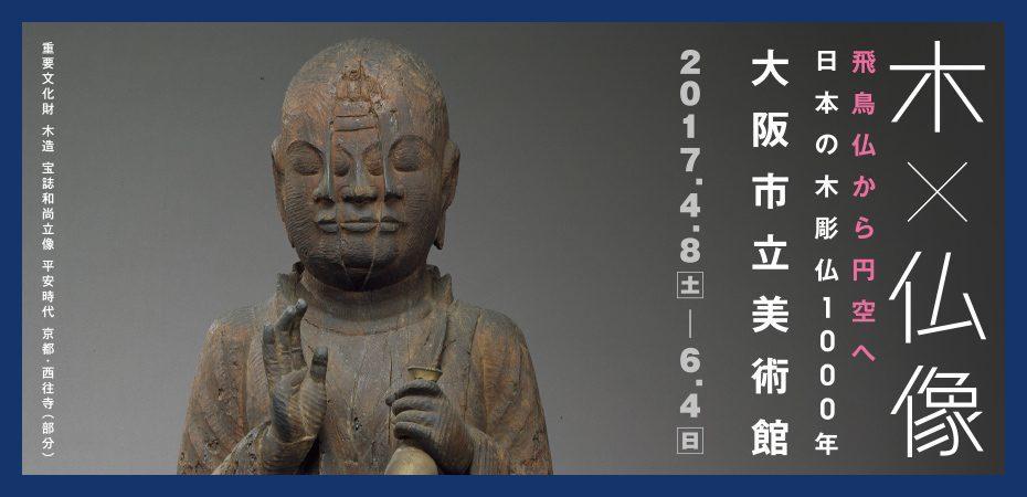 木 × 仏像 飛鳥仏から円空へ 日本の木彫仏1000年 大阪市立美術館_e0345320_21560903.jpg