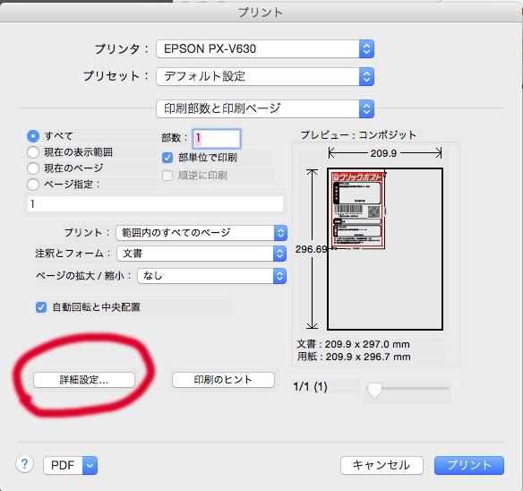 クリック ポスト pdf 印刷 できない