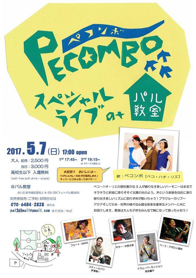 5/7(日)ペコンボスペシャルライブ!のお知らせ_a0239665_15332533.jpg