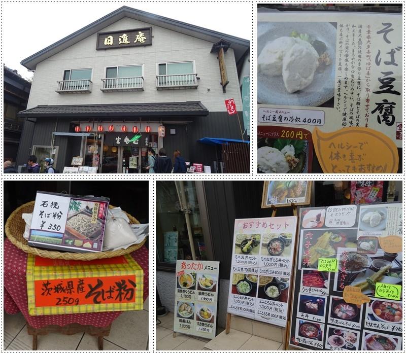成田山でそば豆腐_b0236665_04020085.jpg